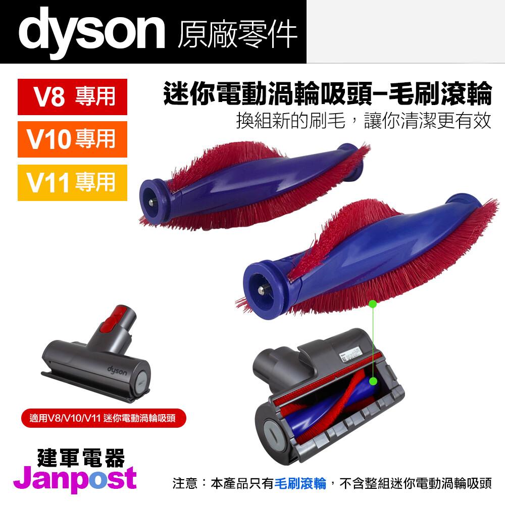 原廠dyson v8 v10 v11 sv10 sv12 sv14 15 迷你電動渦輪吸頭  毛刷