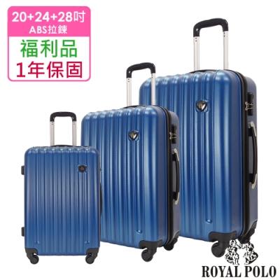(福利品 20+24+28吋)  美好時光ABS硬殼箱/行李箱 (蒂藍)