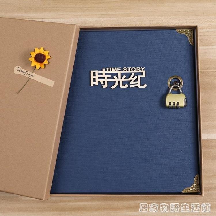密碼鎖DIY手工相冊影集本黏貼式情侶記錄戀愛創意紀念冊自製禮物