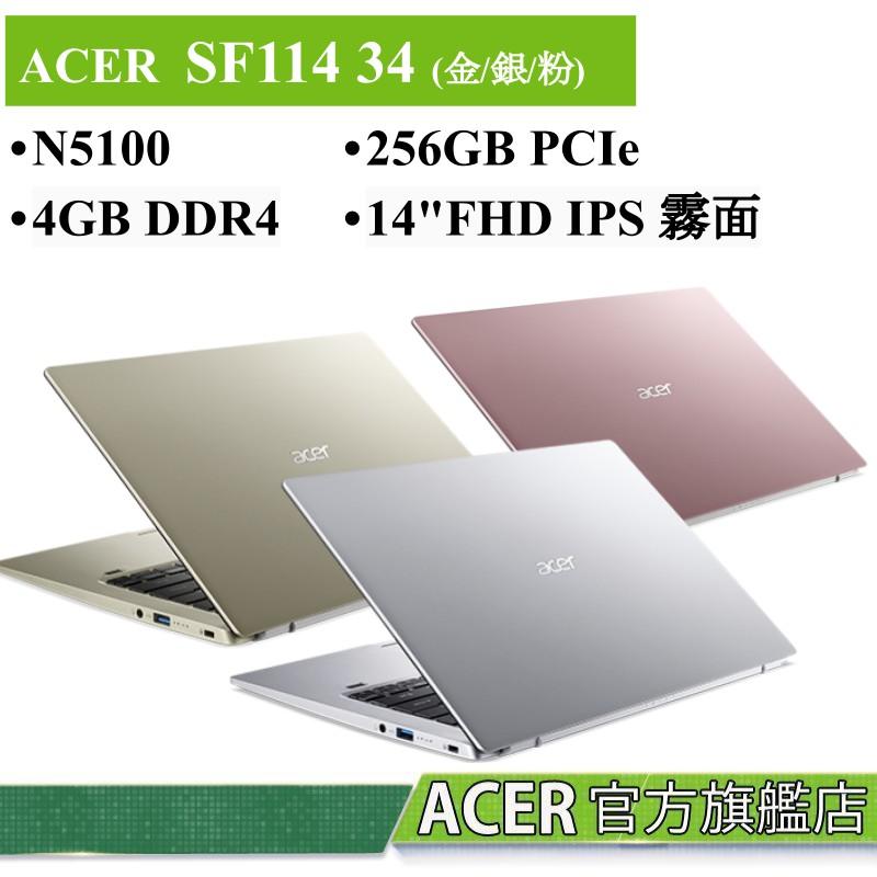 ACER 宏碁 Swift1 SF114 34 C0JD金 C3XJ銀 C7WH粉 N5100 14吋 輕薄筆電