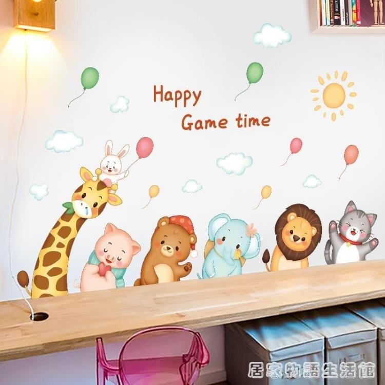 卡通牆貼兒童房牆面裝飾貼畫床頭佈置房間牆壁貼紙牆紙自黏