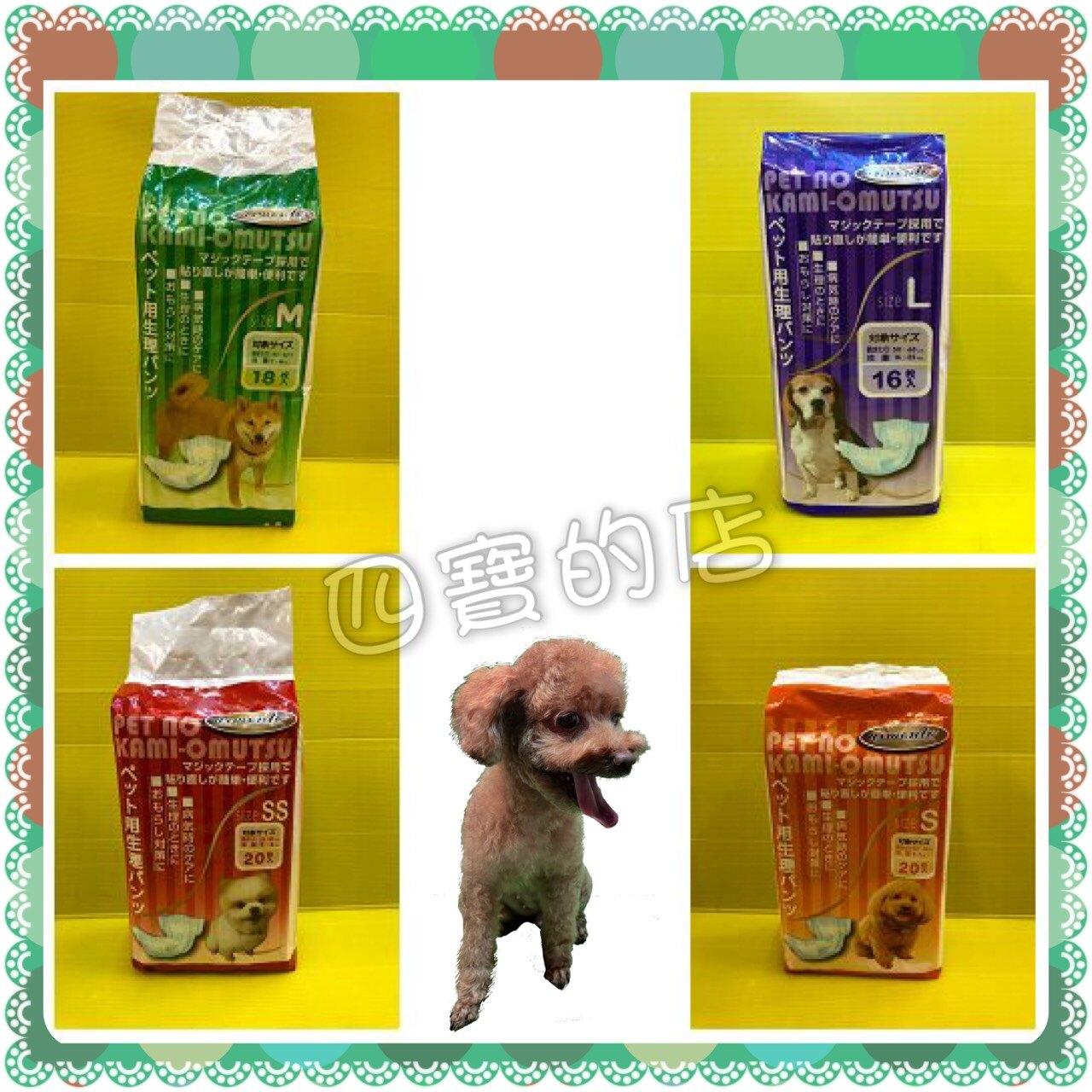 ✪四寶的店n✪ 阿曼特 尿褲 M號18片裝/包 ARMONTO 寵物 老犬 免洗 母狗 紙尿褲 生理褲 衛生褲 高齡犬