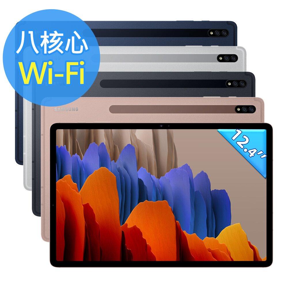 Samsung Galaxy Tab S7+ 12.4吋 T970 Wi-Fi 八核心 128G 平板電腦