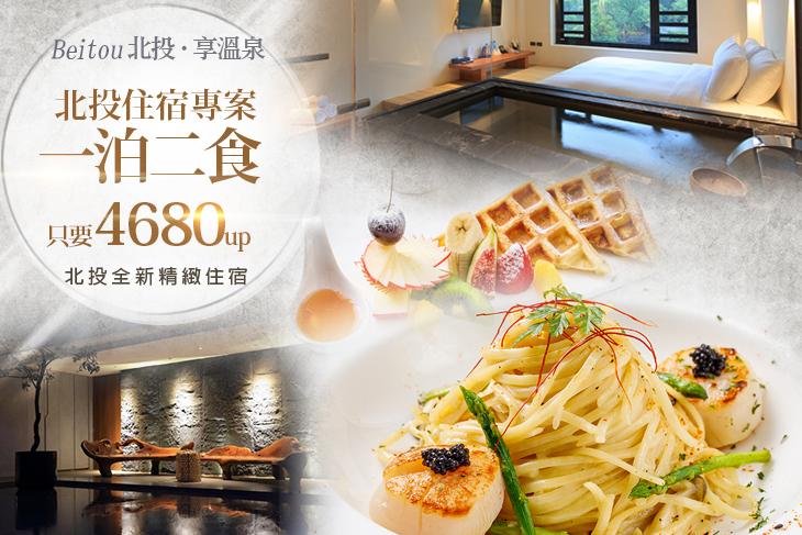 【北投,台北】台北北投-享溫泉 #GOMAJI吃喝玩樂券#電子票券#飯店商旅