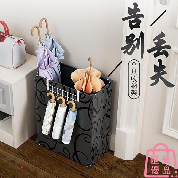放傘桶置物架收納架塑膠小型雨傘架裝傘桶拼裝【匯美優品】