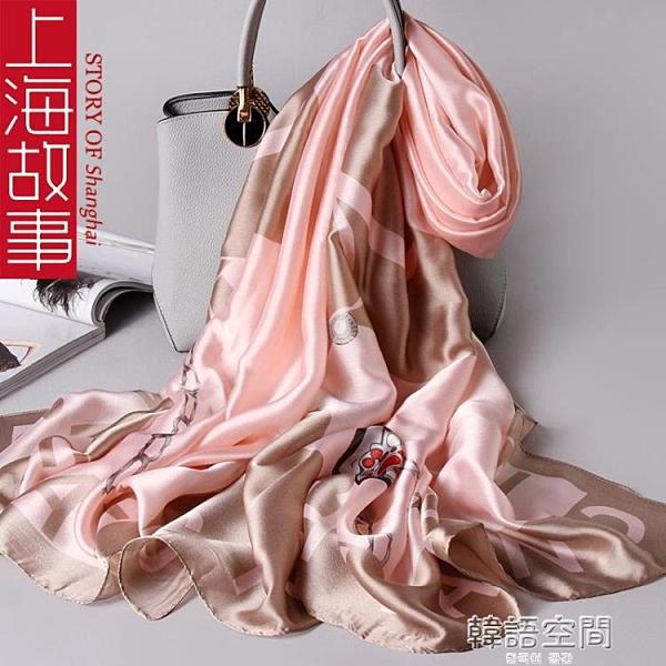 緞面絲巾女百搭春秋夏長款圍巾披肩兩用母親節禮物送媽媽