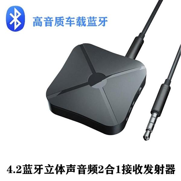 4.2藍牙立體聲音頻2合1接收發射器車載藍牙10米范圍3.5mm2RCA接口一米