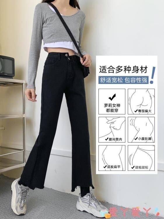 牛仔褲 大碼牛仔褲女春季2021新款高腰直筒寬鬆顯瘦微喇黑色九分胖mm褲子