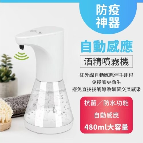 480ml酒精噴霧機 酒精感應 洗手機 酒精機 大容量 感應殺菌泡沫機 洗手機 消毒機  泡沫機