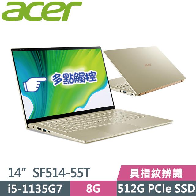 "Acer Swift5 SF514-55T-56MP 金(i5-1135G7/8G/512G SSD/14"" FHD/W10)觸控筆電"