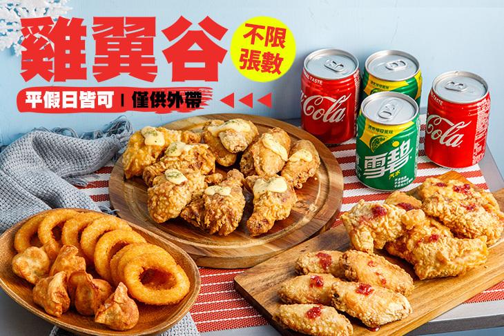【台北】雞翼谷 #GOMAJI吃喝玩樂券#電子票券#美食餐飲