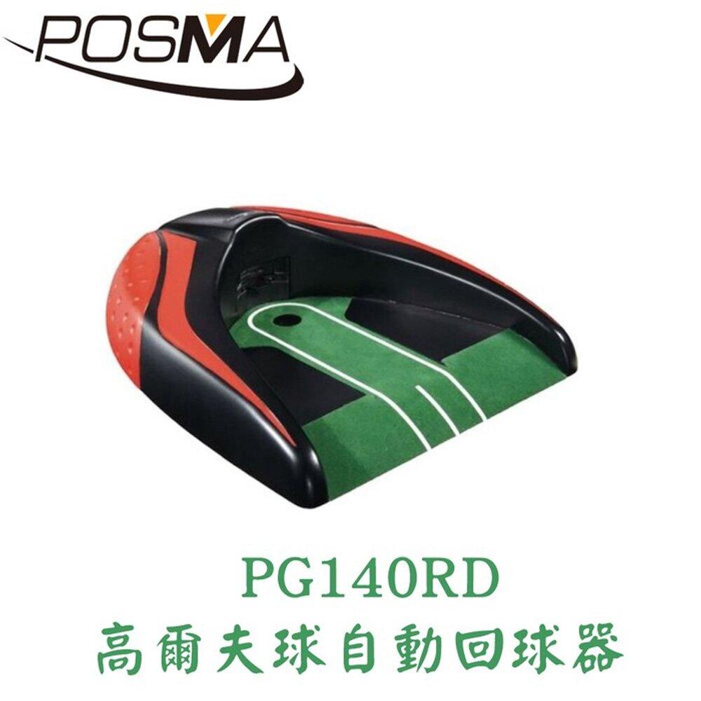POSMA 高爾夫球自動回球器 PG140RD