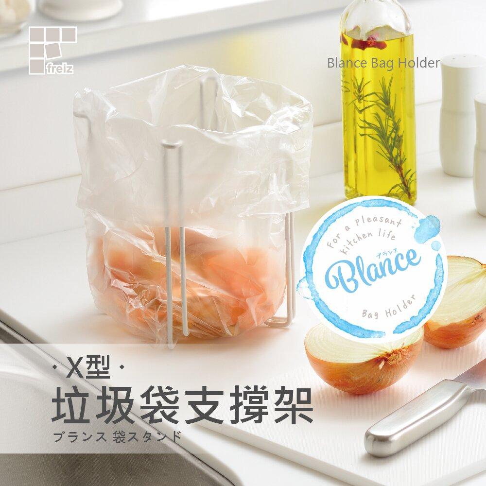 日本和平FREIZ Blance X型垃圾袋支撐架