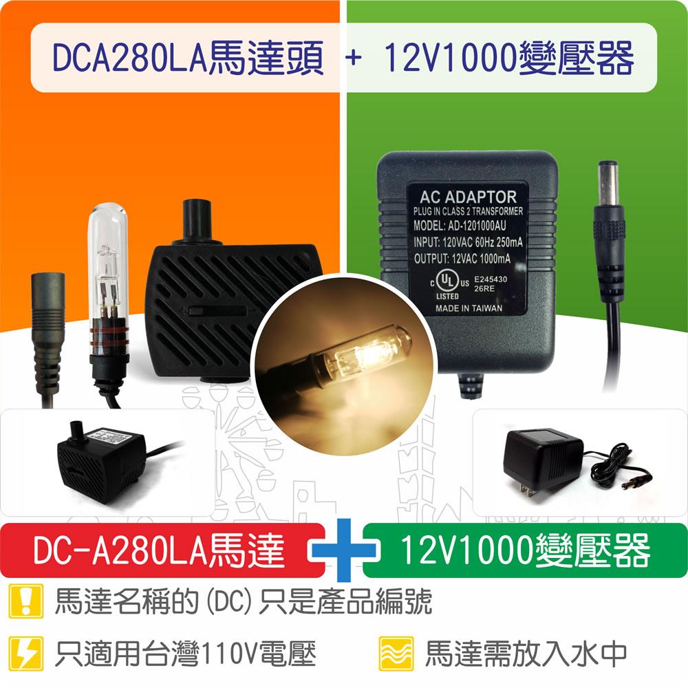 【唐楓藝品耗材零件】DC-A280LA馬達 + 12V1000 變壓器