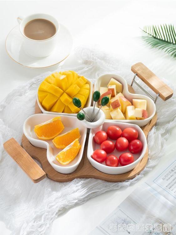 陶瓷水果拼盤家用分格零食乾果盤創意水果盤現代客廳點心盤糖果盤