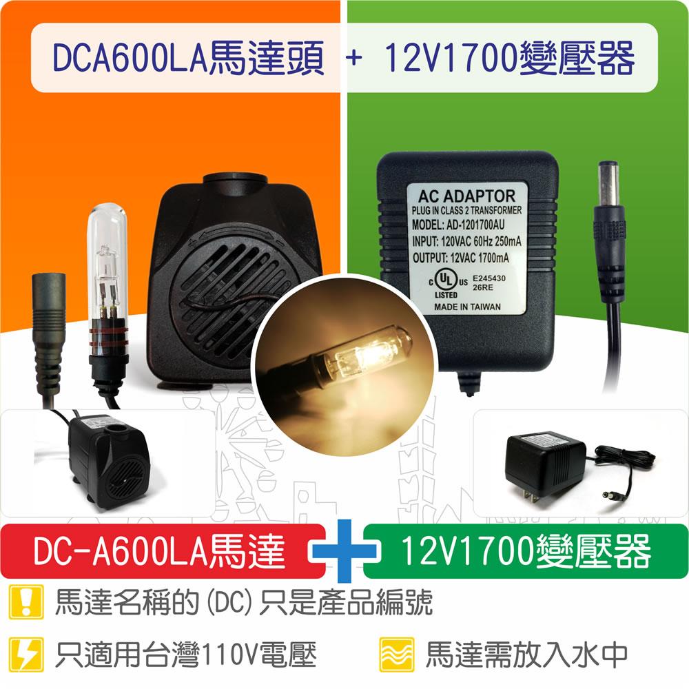 【唐楓藝品耗材零件】DC-A600LA馬達 + 12V1700 變壓器