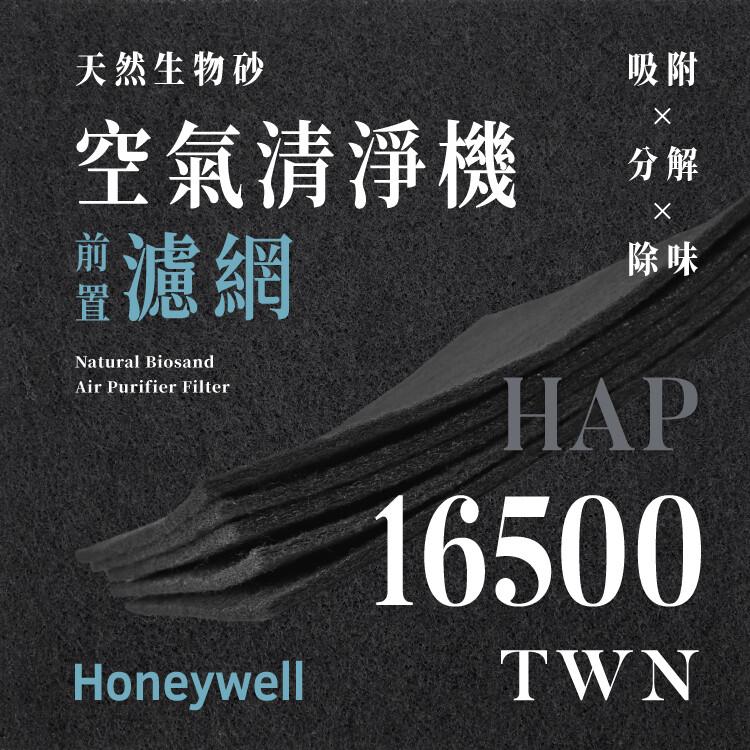 買1送1無味熊 天然生物砂空氣清淨機濾網 honeywell(hap - 16500 - tw)