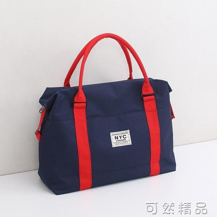 短途旅行袋手提女輕便大容量裝衣服單肩待產包男多功能行李登機包免運-七天鑒賞期