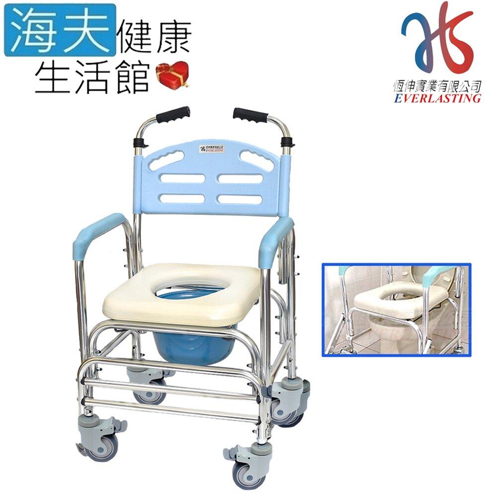 海夫健康生活館 恆伸 鋁合金 防滑扶手 四輪煞車 洗澡椅 便盆椅馬桶椅(ER-43012)