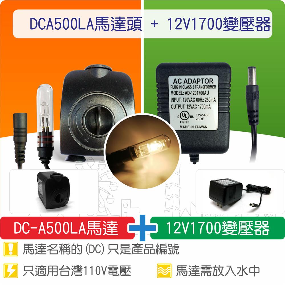 【唐楓藝品耗材零件】DC-A500LA馬達 + 12V1700 變壓器