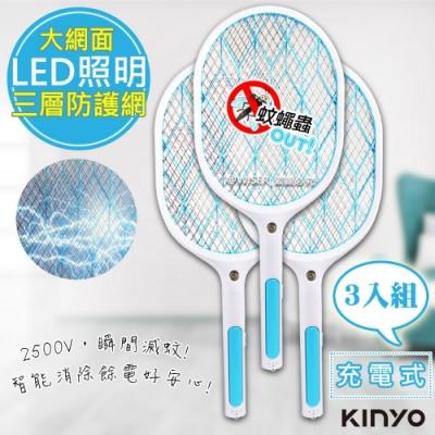 (3入組)KINYO 充電式三層防觸電捕蚊拍電蚊拍(CM-2138)超大網面/大按鍵