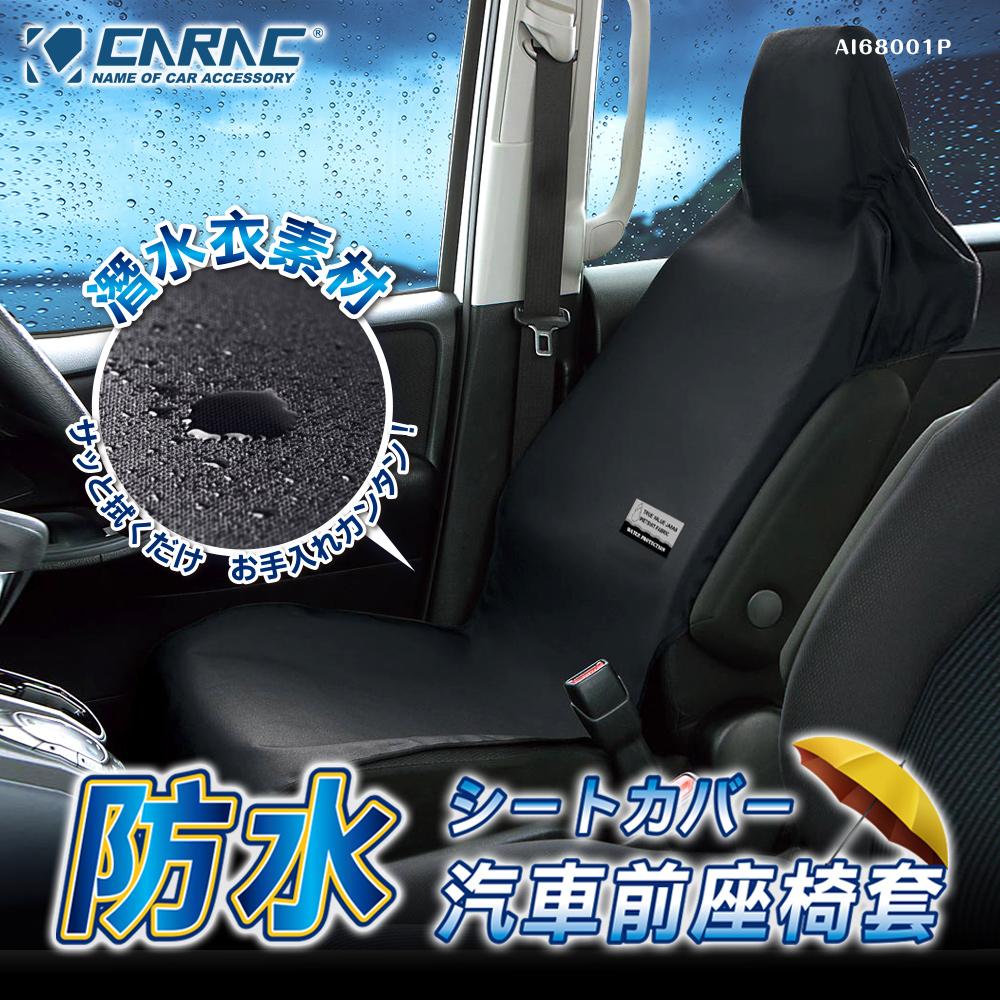 【CARAC】防水汽車前座椅套