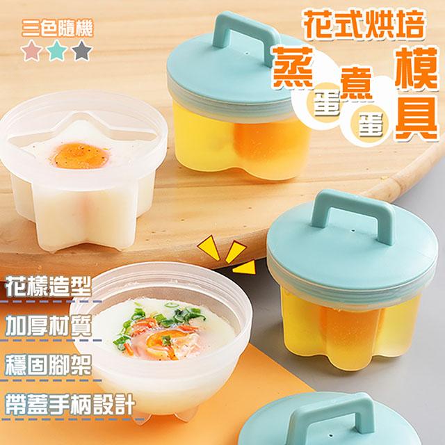 花式蒸蛋模具 烘焙煮蛋模具 便當模具 DIY米飯模具 飯糰模具 蒸蛋器 雞蛋模具 煎蛋模型 煮蛋器【17購】 Q8601