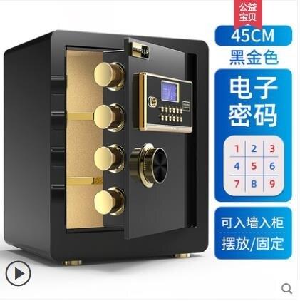 保險箱 指紋密碼保險柜家用報警辦公入墻隱形保險箱小型防盜保管箱 晶彩