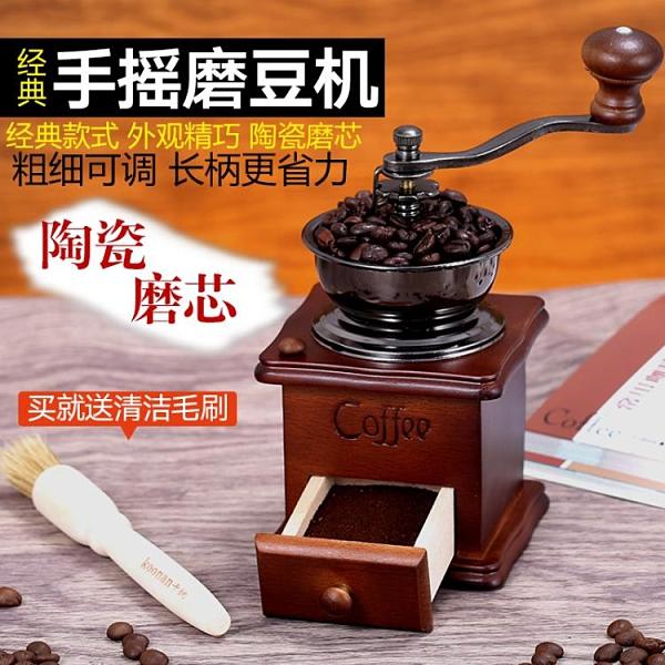 手搖磨豆機 家用咖啡豆研磨機 手動咖啡機手磨粉機小型復古 【端午節特惠】