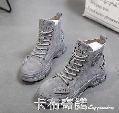 磨砂皮馬丁靴女新款秋冬季加絨棉鞋厚底休閒短靴沙漠靴