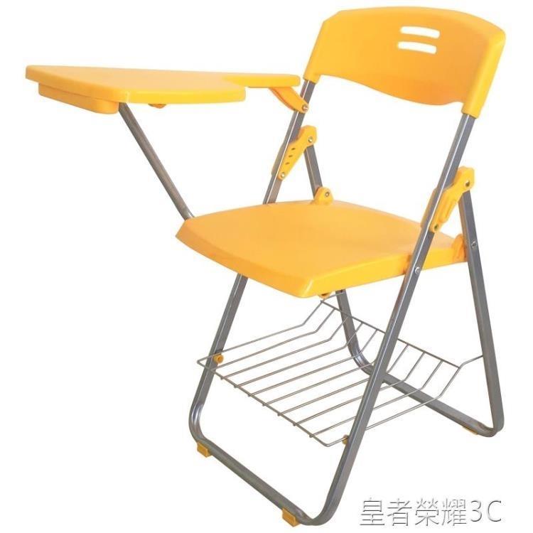 培訓椅 培訓椅折疊椅課桌椅帶寫字板椅辦公椅學生桌椅塑鋼椅子辦公椅會議 摩登生活