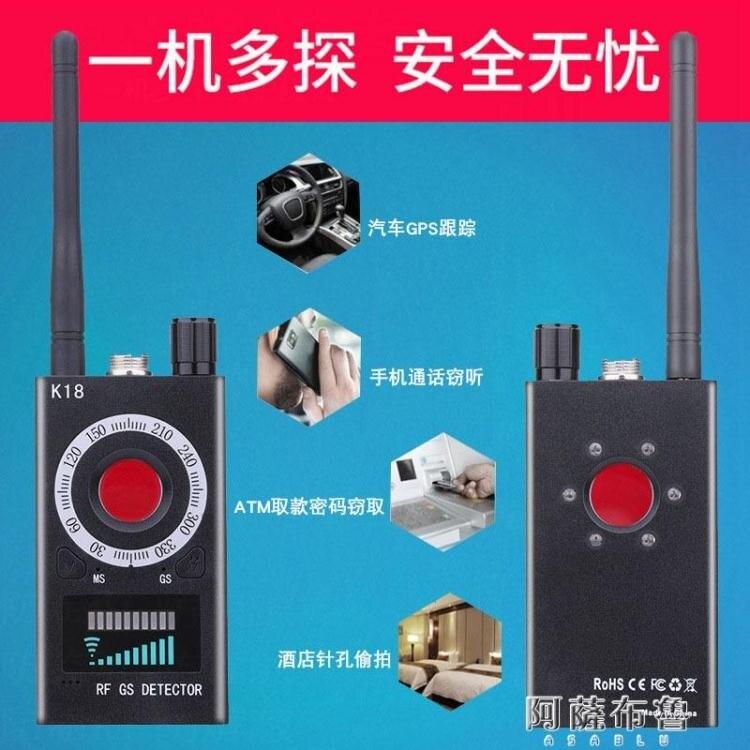屏蔽儀 防追蹤汽車信號檢測儀反跟蹤干擾屏蔽查找無線掃描探測器