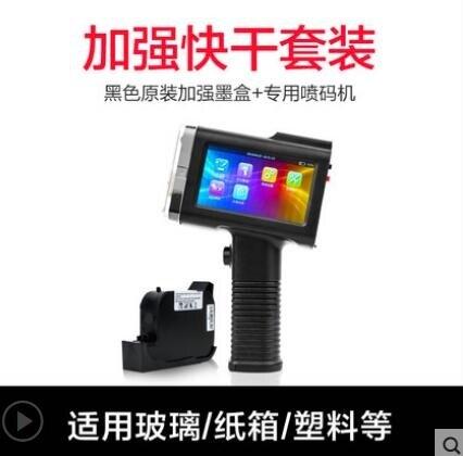 噴碼槍 手持式噴碼機打碼機小型生產日期價格標簽激光噴印機全自動智慧打碼器