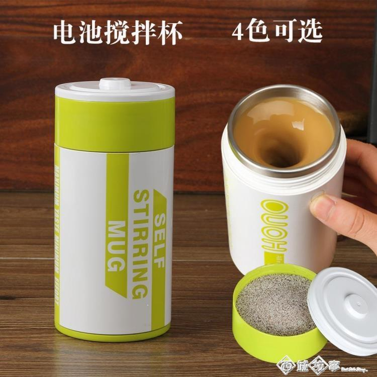 攪拌杯電動便攜電池全自動水杯子辦公杯男女士創意易拉罐懶人咖啡