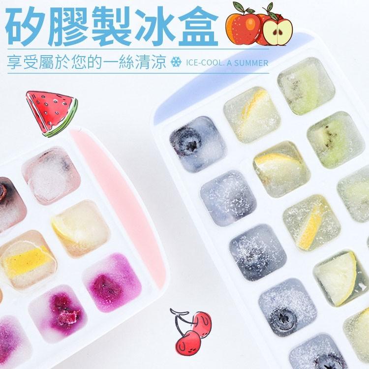 製冰盒 21格大冰格 按壓式製冰盒 附蓋製冰盒 加蓋冰塊盒 冰塊模具 製冰格 冰磚盒 冰盒