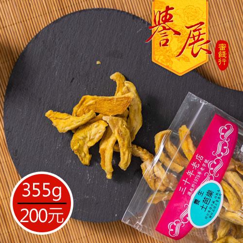 【譽展蜜餞】土芭樂 355g/200元