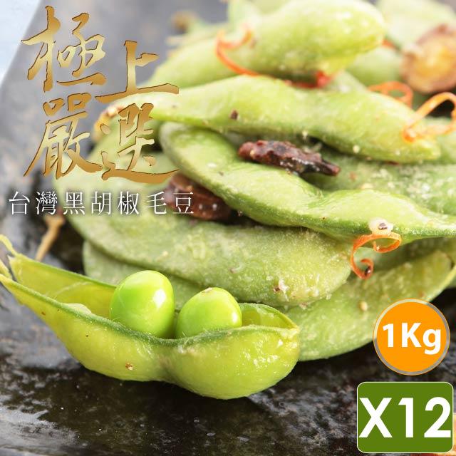 環南嚴選 黑胡椒毛豆 1kgx12