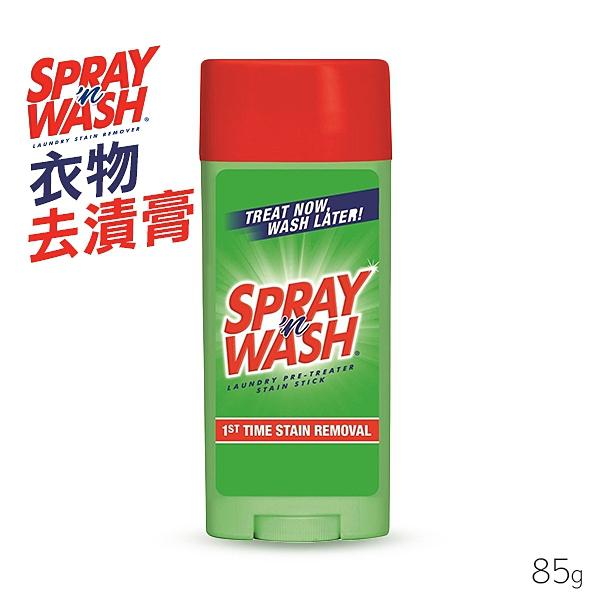 美國 SPRAY N WASH 衣物去漬膏 85g 衣領 袖口 去污【小紅帽美妝】