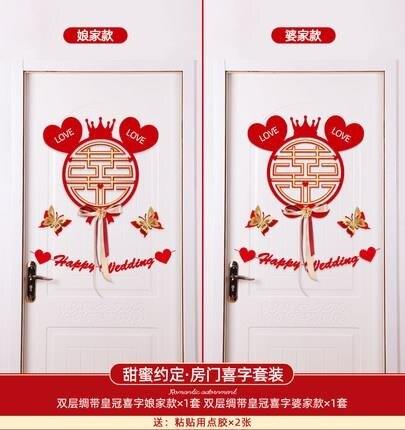 喜字貼 結婚布置婚房裝飾新房喜字門貼套裝創意浪漫男方客廳女方臥室門口 X