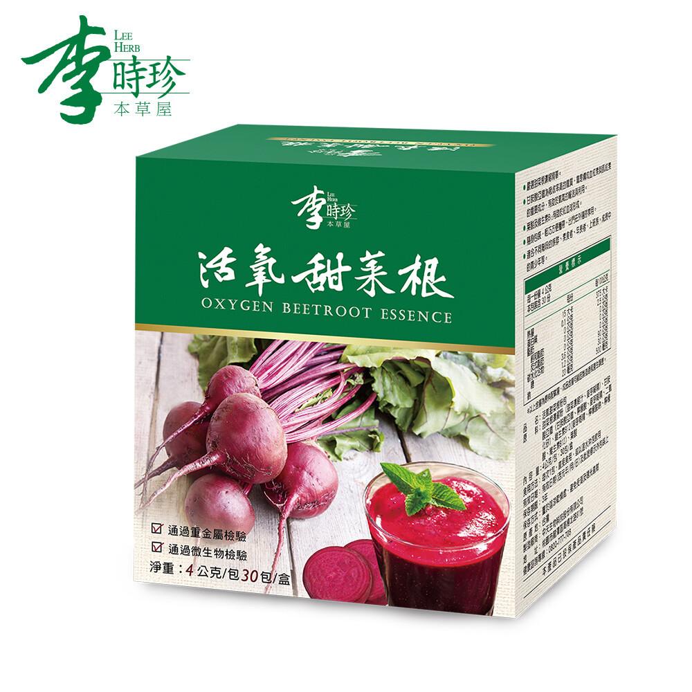 李時珍活氧甜菜根粉包(30包/盒)