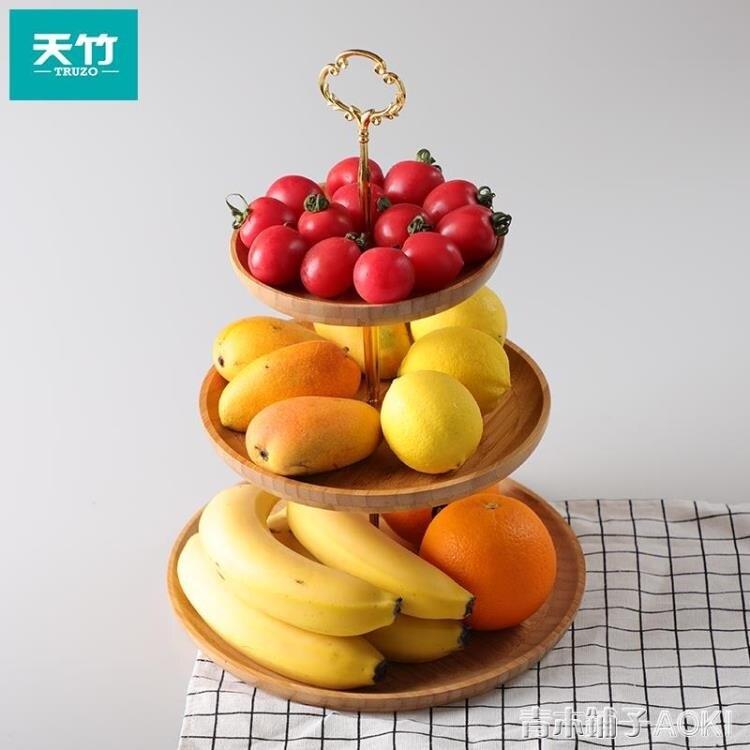 天竹三層水果盤客廳創意家用歐式簡約現代個性創意干果盤盆水果籃