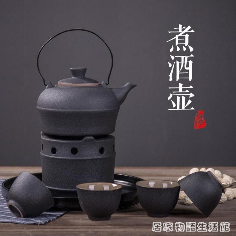 陶瓷燙酒壺酒精燈加熱燒水煮酒器黃酒溫酒白酒杯茶爐底座托盤套裝