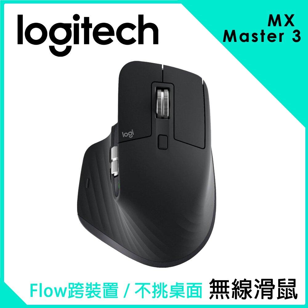 ★快速到貨★羅技 Logitech MX Master 3 無線滑鼠 (黑色)