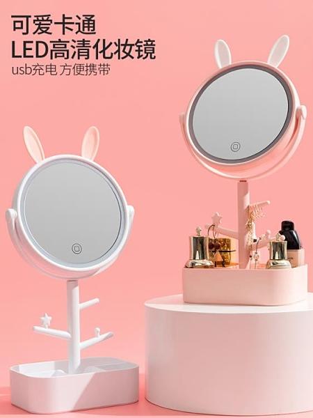 化妝鏡 化妝鏡臺式led帶燈補光桌面便攜宿舍網紅美妝梳妝鏡女小鏡子FO型LX  美物 99免運