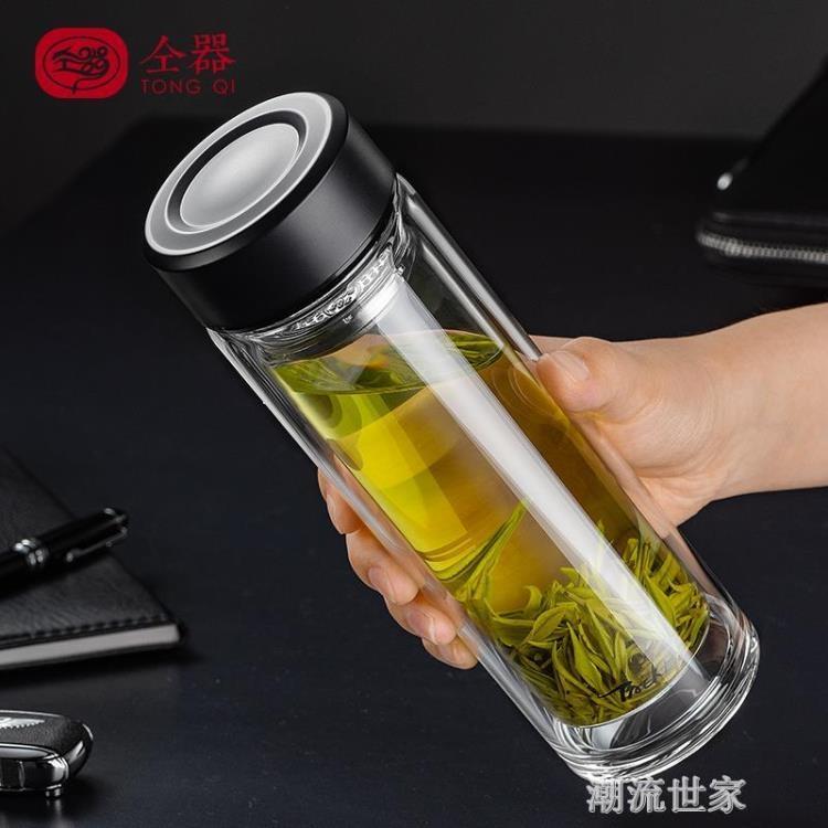 仝器雙層玻璃杯男女士水杯便攜杯子隔熱帶蓋過濾網茶杯家用泡茶杯