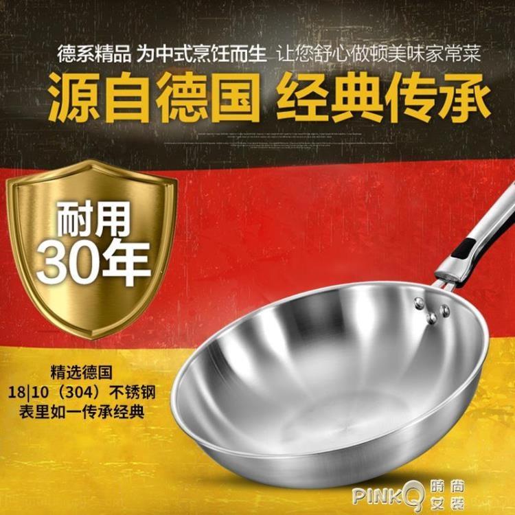 德國無油煙不黏鍋炒鍋304不銹鋼家用無涂層炒菜鍋電磁爐燃氣適用