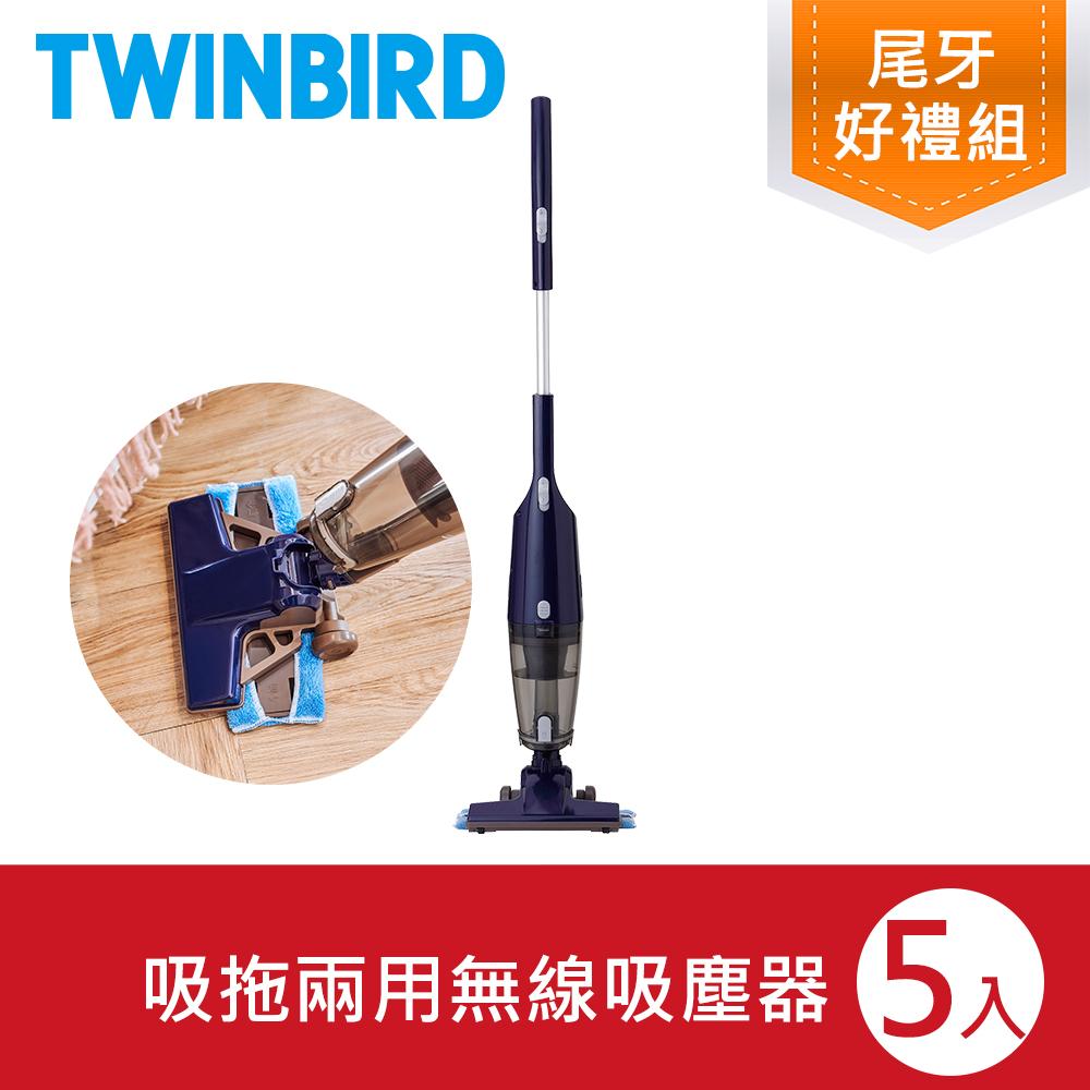 【尾牙歡慶5入組】日本TWINBIRD-吸拖兩用無線吸塵器TC-H107TWBL 藍*5