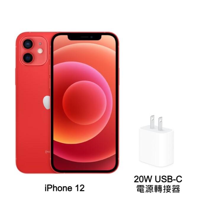 【領券折千】Apple iPhone 12 128G (紅) (5G)【20W】