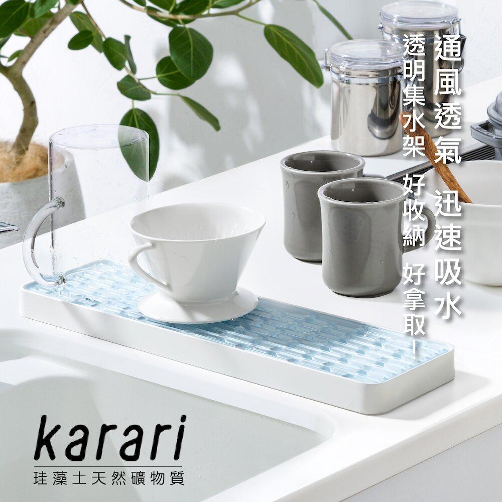 日本Karari 珪藻土多功能廚具瀝水托盤-長方