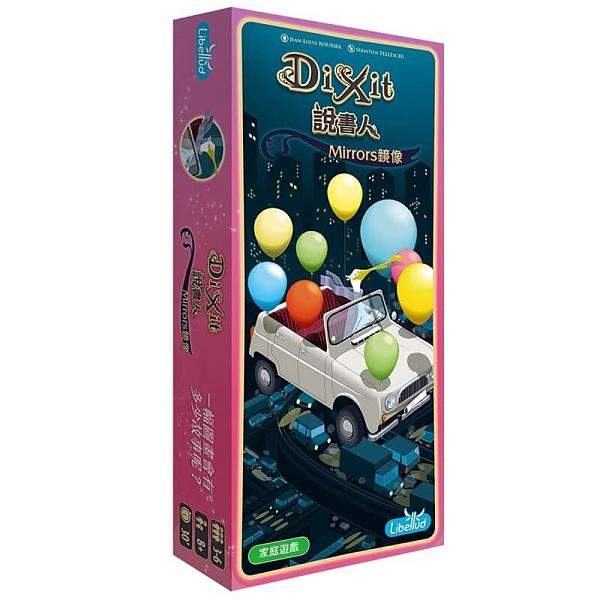 『高雄龐奇桌遊』 說書人9 鏡像 擴充 DIXIT MIRROR 繁體中文版 正版桌上遊戲專賣店